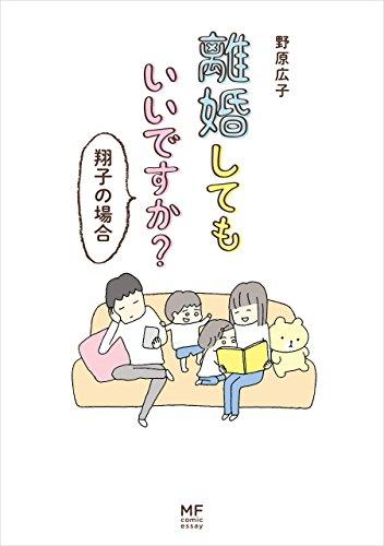 離婚してもいいですか?翔子の場合 表紙
