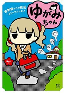ゆがみちゃん 表紙