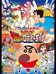 映画クレヨンしんちゃん ガチンコ!逆襲のロボとーちゃん ポスター