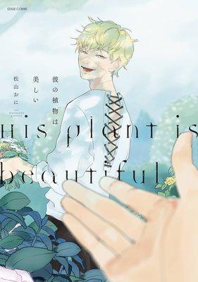 彼の植物は美しい 表紙