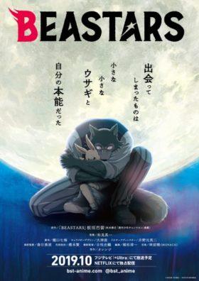ビースターズ アニメポスター