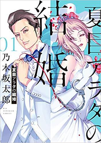 夏目アラタの結婚1巻表紙