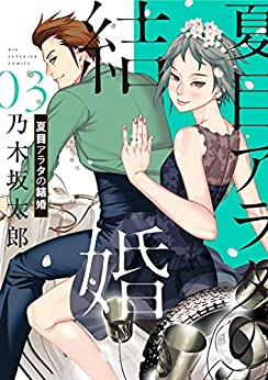 夏目アラタの結婚3巻表紙